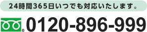 フリーダイヤル0120-896-999