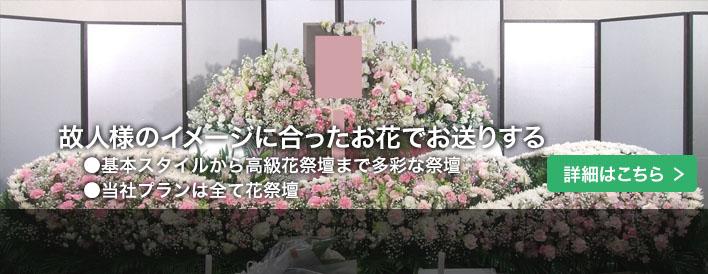 当社プランは全て花祭壇です。