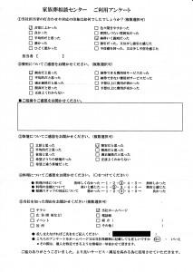 アンケート(平成30月8月)