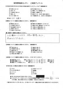 アンケート(令和1年11月)