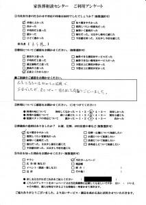 アンケート(令和3年6月)